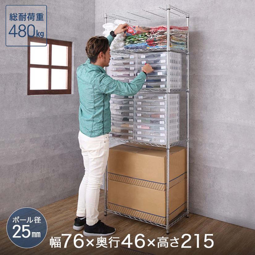 【当店オリジナル】[25mm] メタルルミナスラック 幅76 奥行46 高さ214 6段 EL25-76216