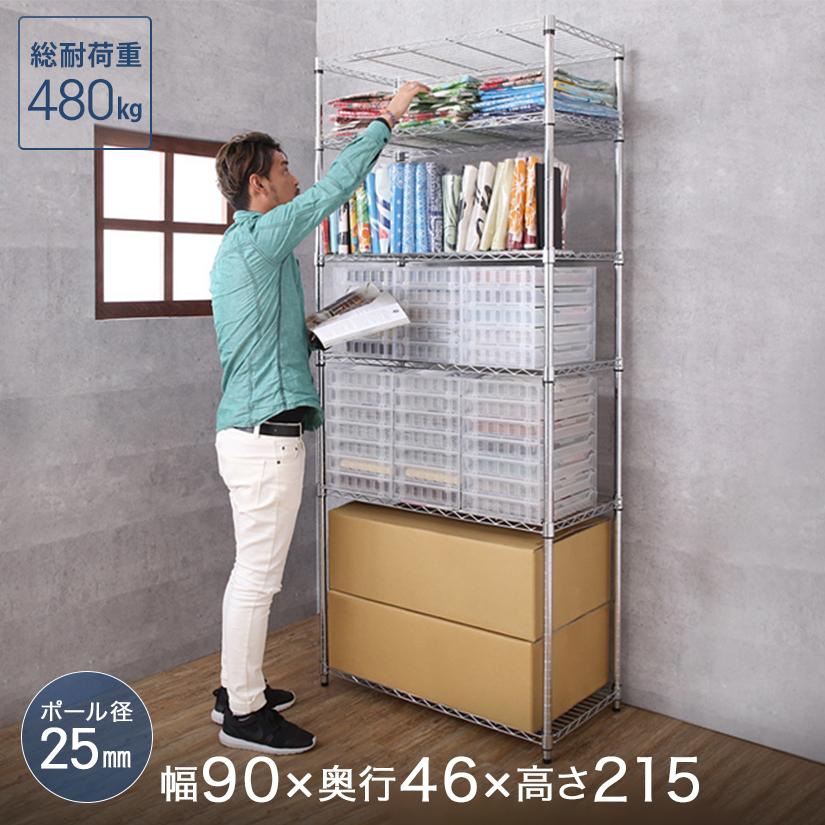 【当店オリジナル】[25mm] メタルルミナスラック 幅90 奥行46 高さ214 6段  EL25-90216