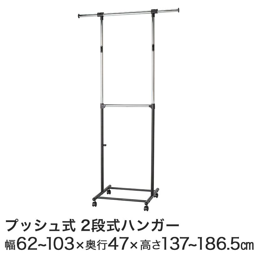幅62.5~103×奥行47×高137~186.5cm 便利なプッシュ式シングル2段式ハンガープラス GPH-60P-2
