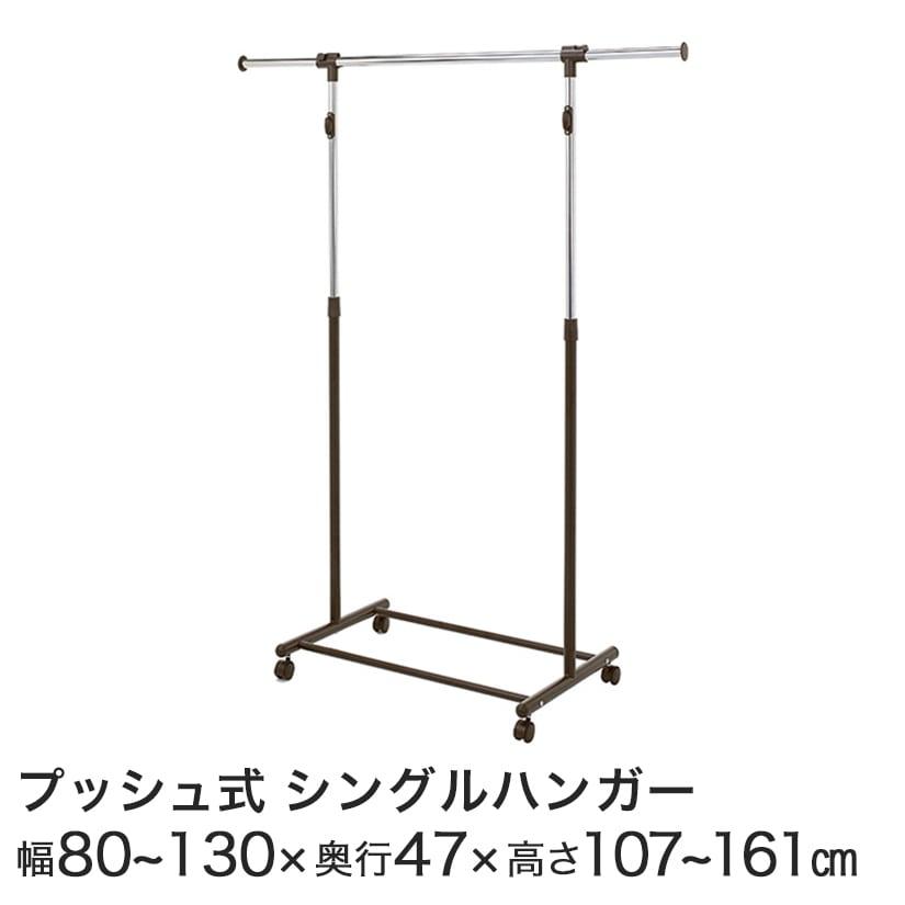幅80~130×奥行47×高107~161cm 便利なボタン式昇降&左右伸縮シングルハンガー GPH-80PSG