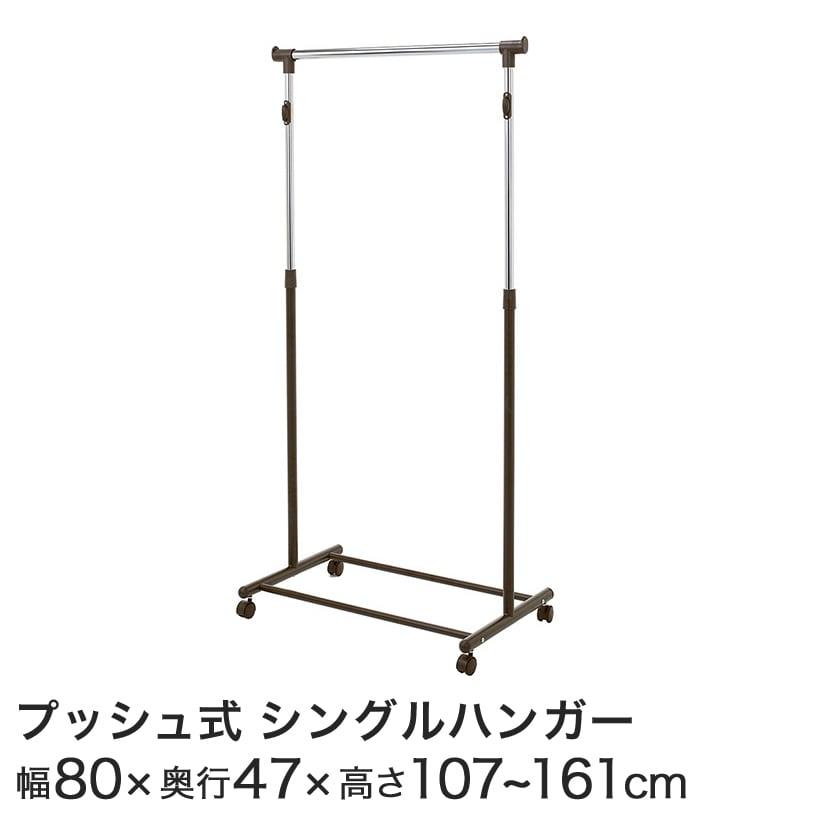 幅80×奥行47×高さ107~161cm 便利なボタン式昇降シングルハンガー GPH-80SG