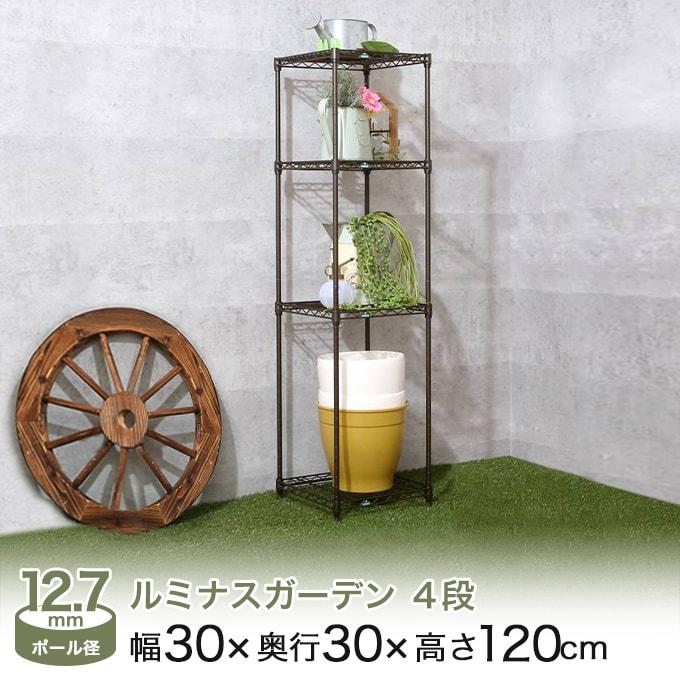<span>ルミナス初!屋外用ガーデンラック</span>ルミナスラックシリーズで始めて、屋外利用可能なシリーズが登場!ベランダ菜園や家庭菜園に最適な「ガーデンラック」。