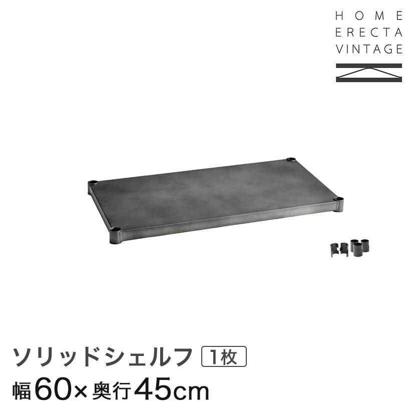 【最短・翌日出荷】ホームエレクター ヴィンテージ ソリッドシェルフ 幅60×奥行45cm (テーパー付属) H1824VSLD1