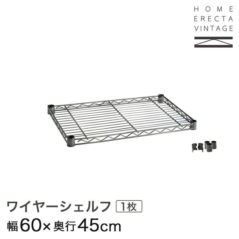 予約販売(2月上旬出荷予定)ホームエレクター ヴィンテージ ワイヤーシェルフ 幅60×奥行45cm (テーパー付属) H1824VSS1