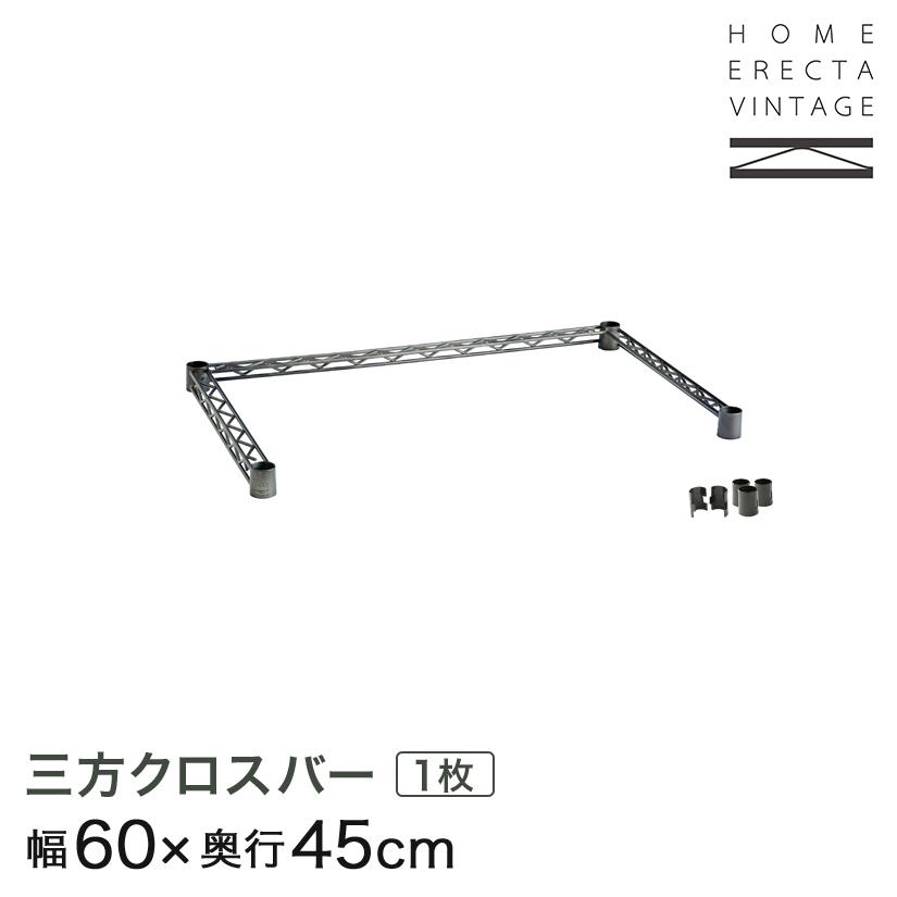 【最短・翌日出荷】ホームエレクター ヴィンテージ 3方クロスバー 幅60×奥行45cm (テーパー付属) H1824VTWS
