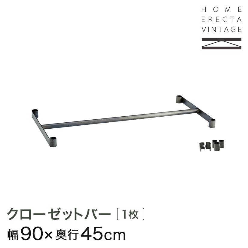 ホームエレクター ヴィンテージ クローゼットバー 幅90×奥行45cm (テーパー付属) H1836VCL
