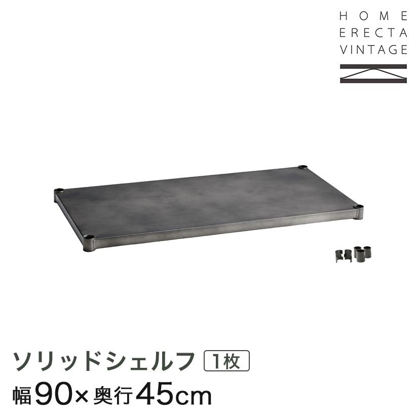 【最短・翌日出荷】ホームエレクター ヴィンテージ ソリッドシェルフ 幅90×奥行45cm (テーパー付属) H1836VSLD1