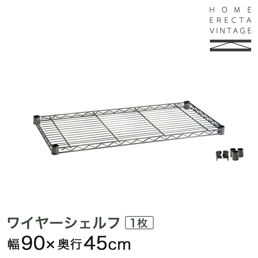 【最短・翌日出荷】ホームエレクター ヴィンテージ ワイヤーシェルフ 幅90×奥行45cm (テーパー付属) H1836VSS1