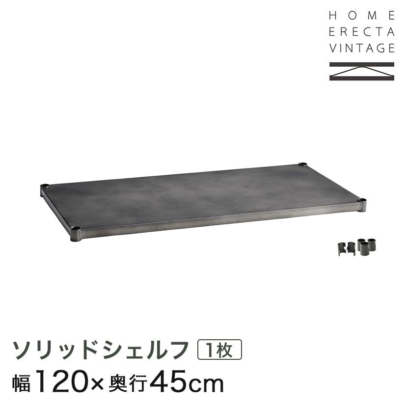 予約販売(5月下旬出荷予定)【最短・翌日出荷】ホームエレクター ヴィンテージ ソリッドシェルフ 幅120×奥行45cm (テーパー付属) H1848VSLD1