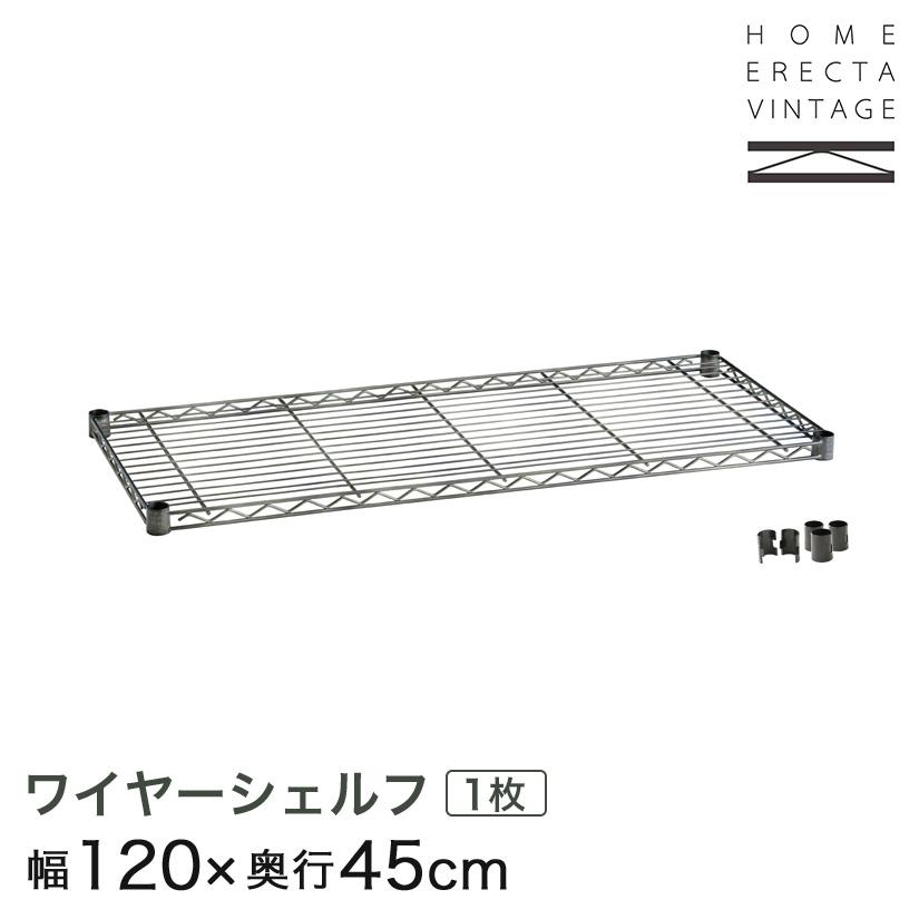 【最短・翌日出荷】ホームエレクター ヴィンテージ ワイヤーシェルフ 幅120×奥行45cm (テーパー付属) H1848VSS1