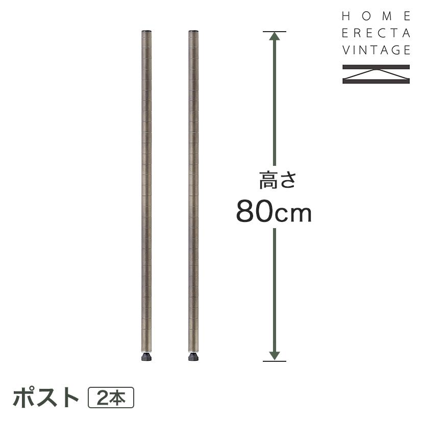 【最短・翌日出荷】ホームエレクター ヴィンテージ ポスト 高さ80cm H32PVS2