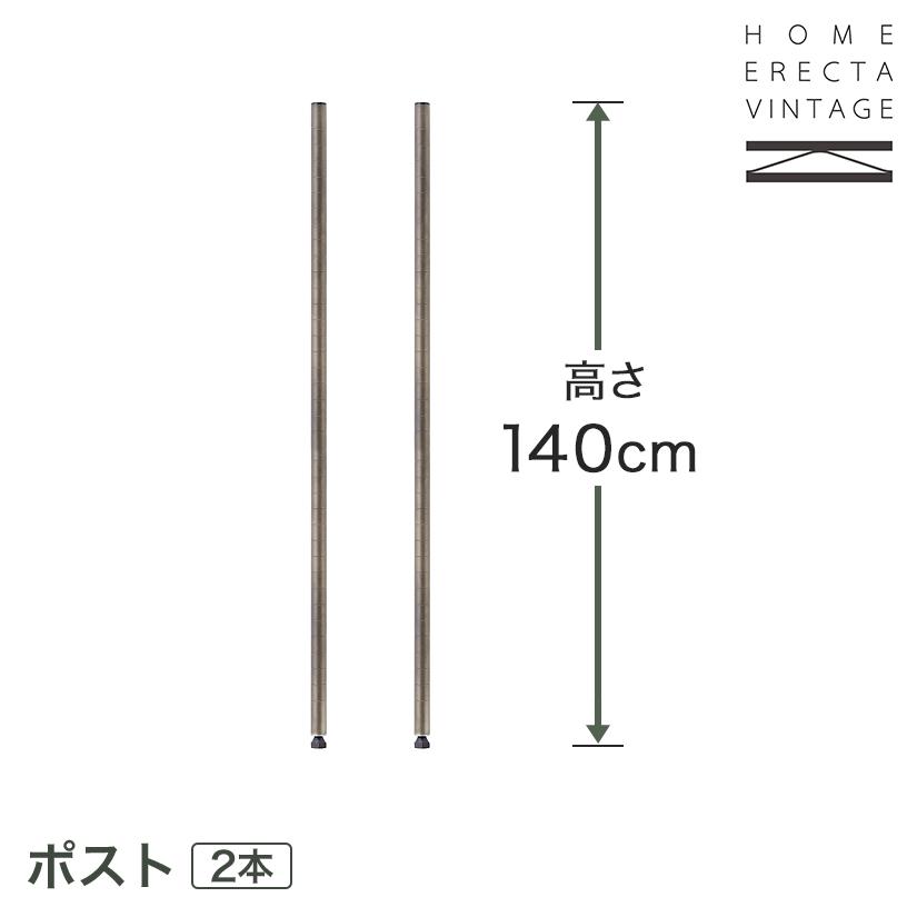 【最短・翌日出荷】ホームエレクター ヴィンテージ ポスト 高さ140cm H54PVS2