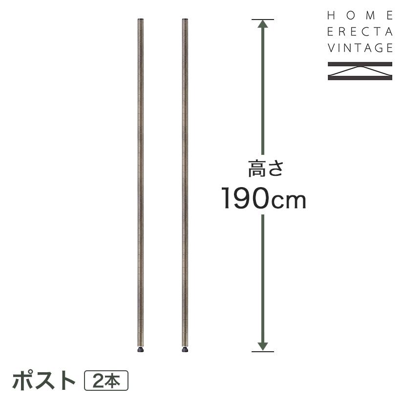 【最短・翌日出荷】ホームエレクター ヴィンテージ ポスト 高さ190cm H74PVS2