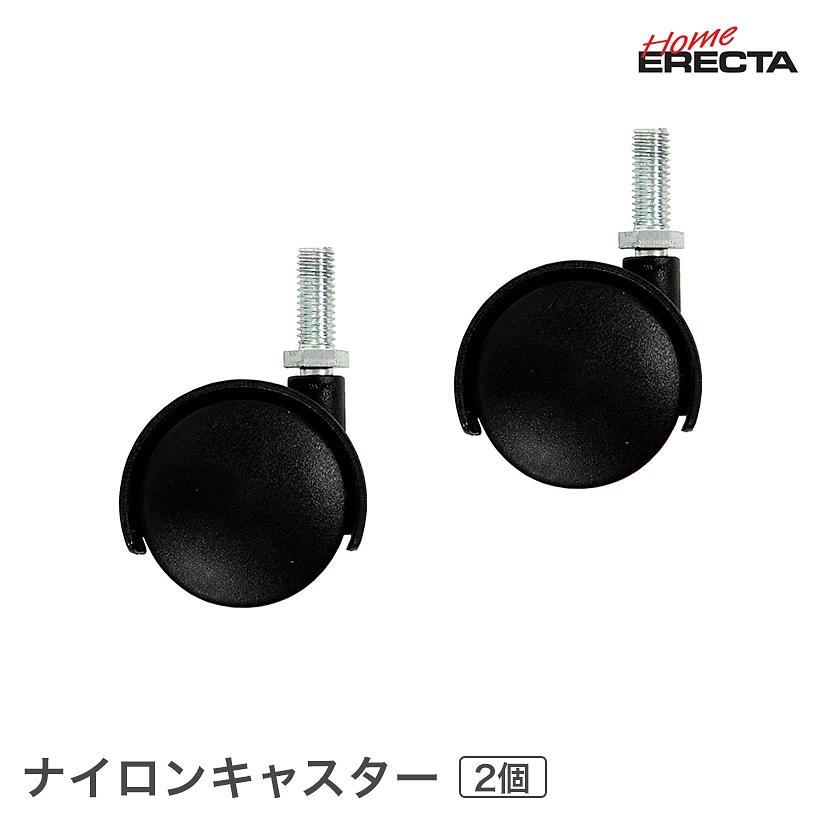 【最短・翌日出荷】ホームエレクター レディメイド キャスター 2個入り 取り付け高さ6.4cm HDR50 パーツ
