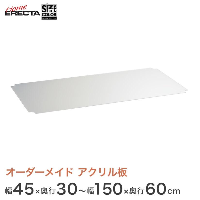 【受注生産】 ホームエレクター サイズ&カラーオーダーメイド アクリル板フロスト 幅45~150cm/奥行30~60cm