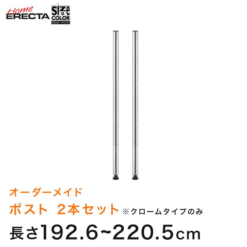 【受注生産】ホームエレクター サイズ&カラーオーダー ポスト 長さ192.6~220.5cm 1組(2本) クローム  HEOP-2L1926