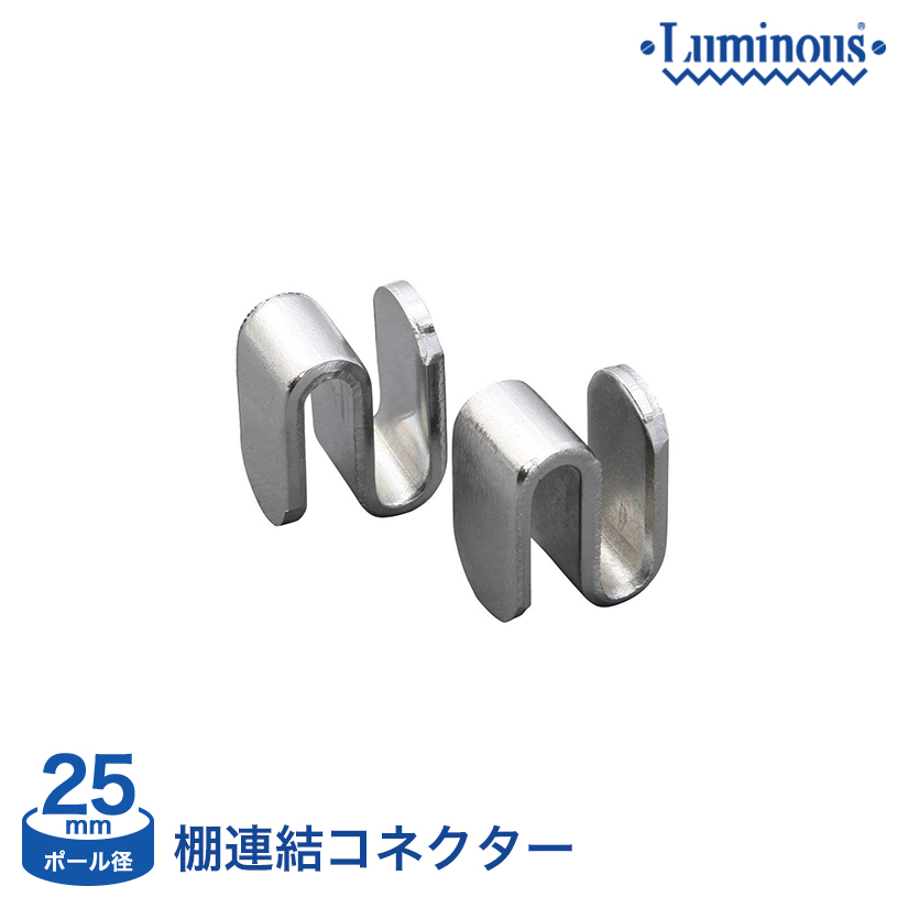 [25mm]ルミナス棚連結コネクターシェルフ連結2個セットIHL-CN2S