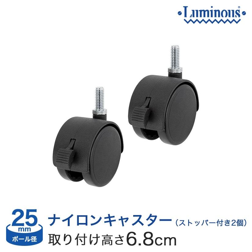 [25mm] ルミナスキャスター2個組(ストッパー付) IHL-CSL2P
