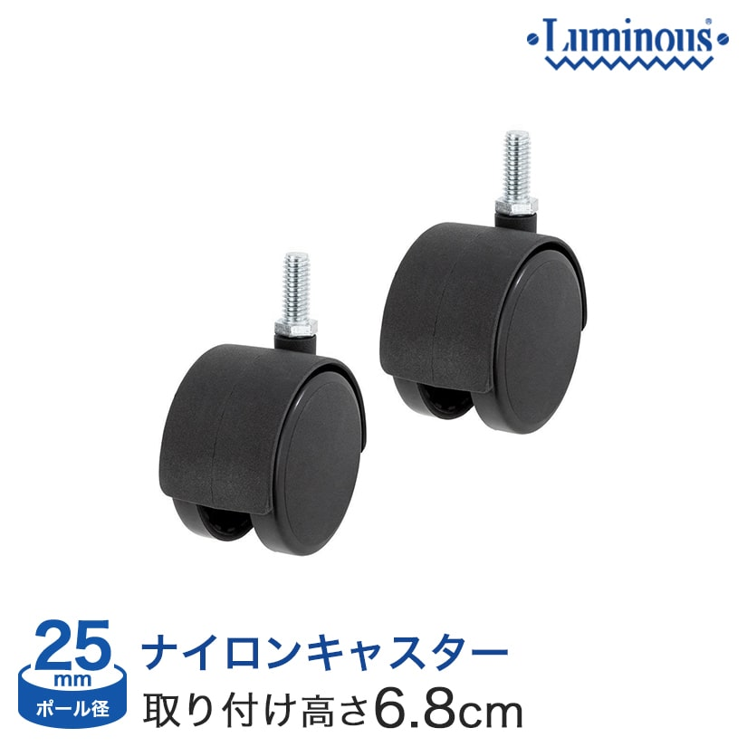 [25mm] ルミナスキャスター2個組(ストッパー無) IHL-CSN2P