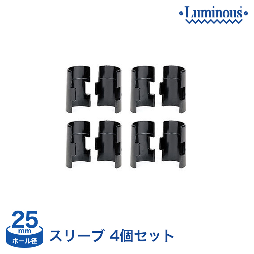 [25mm] ルミナススリーブ4個セット IHL-SLV4S