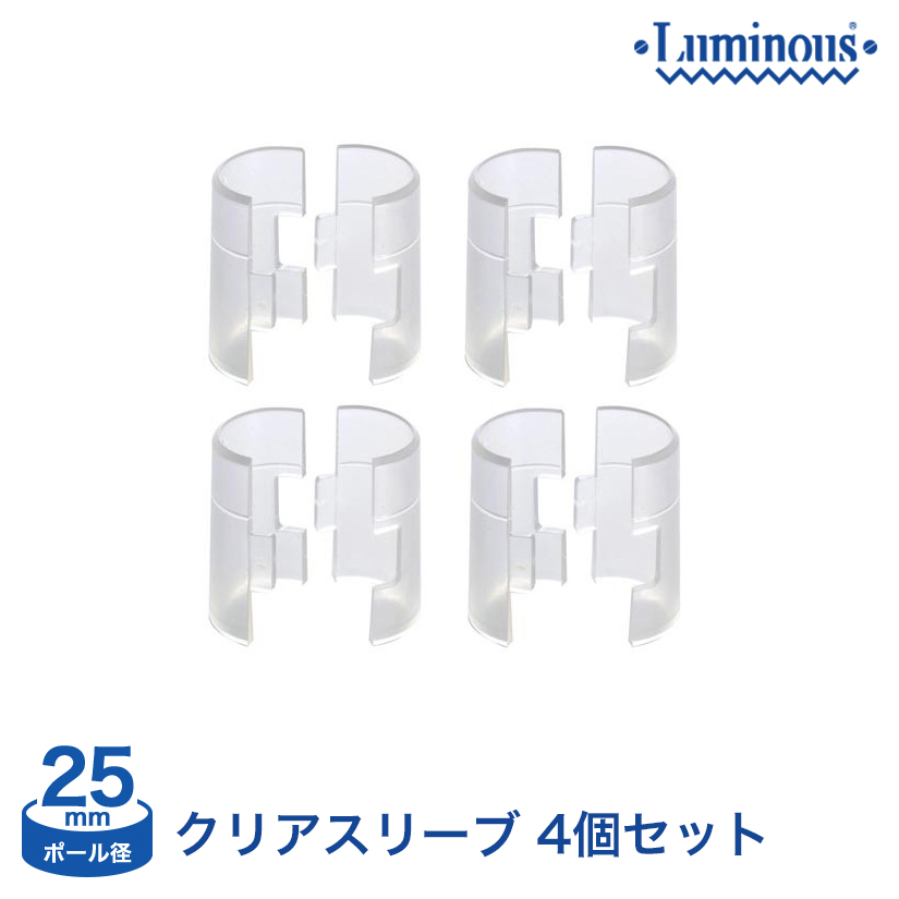 予約販売(5月中旬出荷予定)[25mm] ルミナス 透明 スリーブ 4個セット (クリア) IHL-SLV4SC
