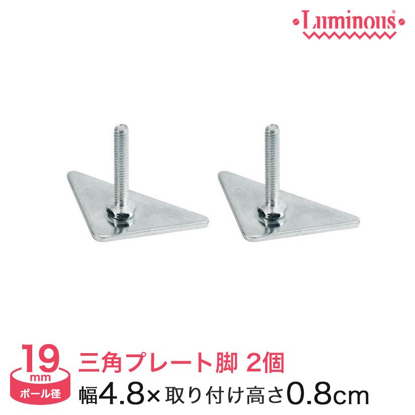 [19mm] ルミナスライト三角プレート2個セット IHT-A2