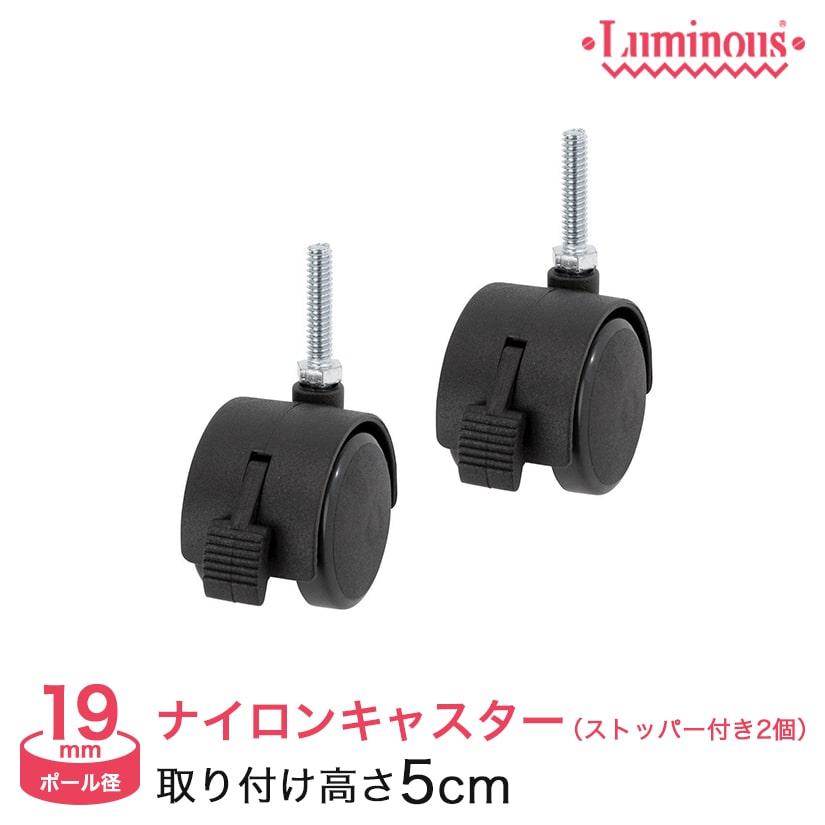 [19mm] ルミナスライトキャスター2個セット(ストッパー付) IHT40CSL2P