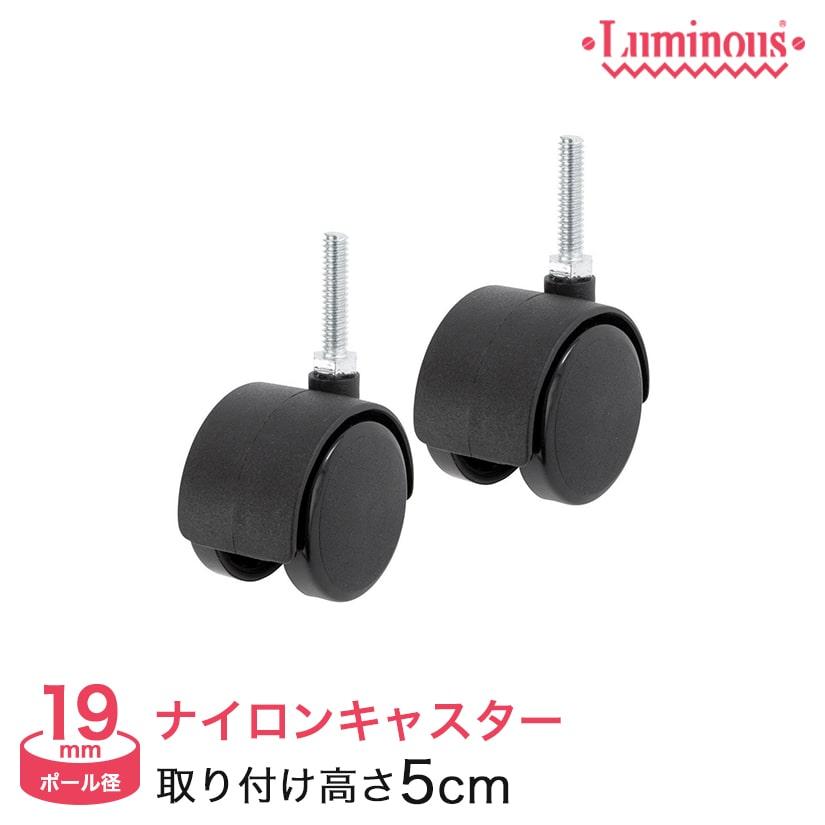 [19mm] ルミナスライトキャスター2個セット(ストッパー無) IHT40CSN2P