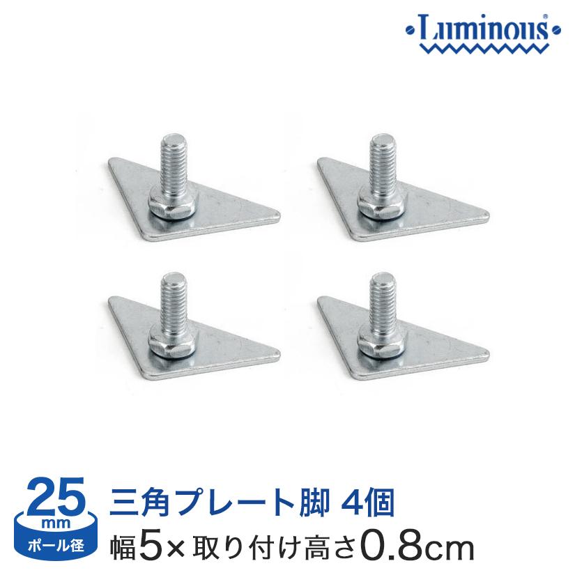 [25mm] ルミナス三角プレート脚4個セット(ラック1台分) 「IL-A2-2」