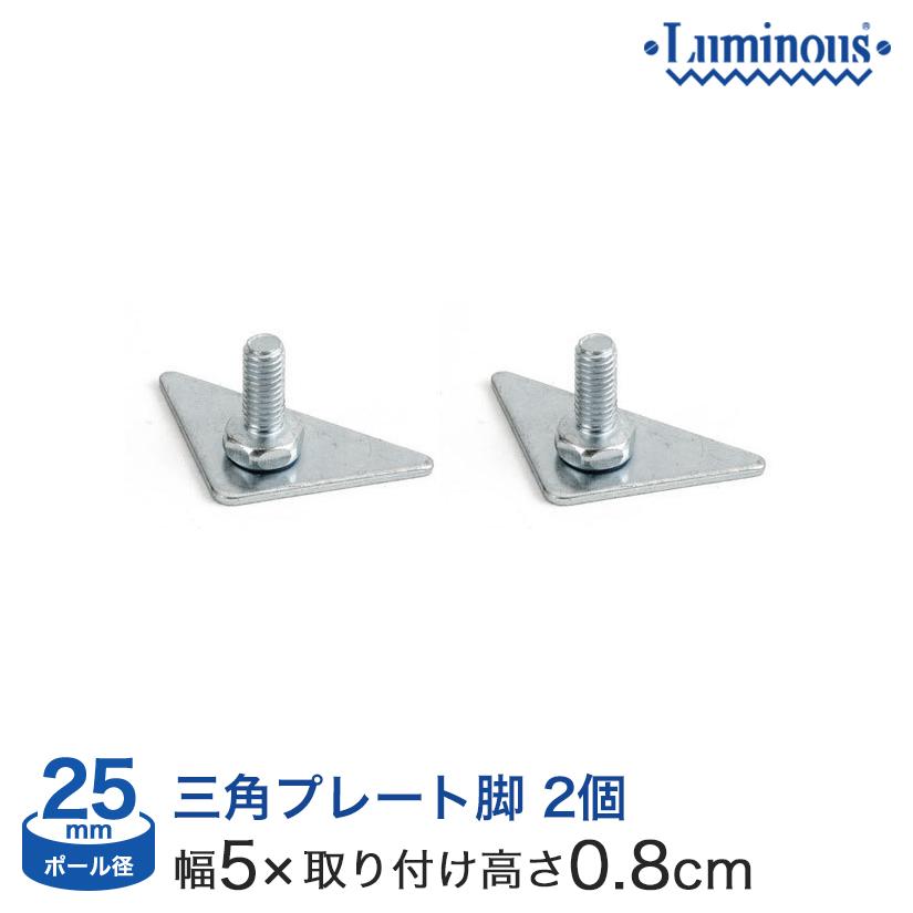 [25mm] ルミナス三角プレート脚2個組 「IL-A2」