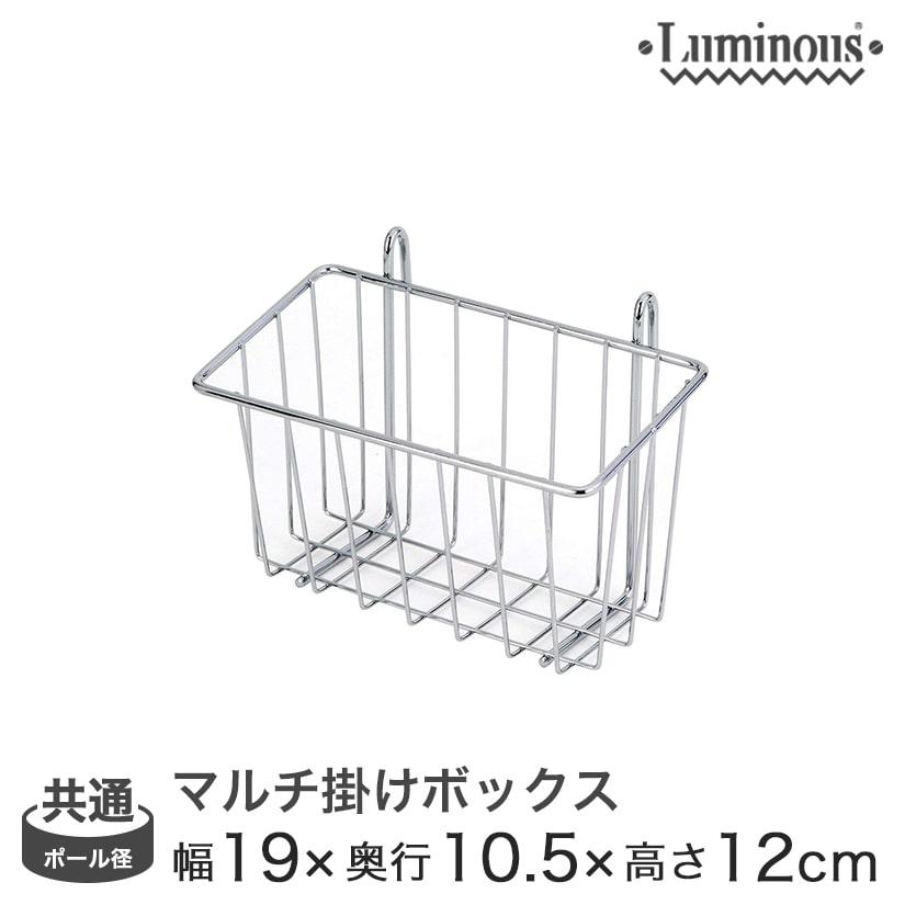 [共通] 幅19 (幅17×奥行8×高さ12cm)ルミナス掛けボックスKP-C1012X