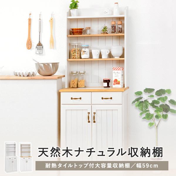 天然木×タイル天板がかわいいキッチン収納