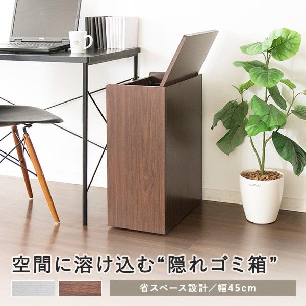 家具調で生活感の出ないデザインのゴミ箱