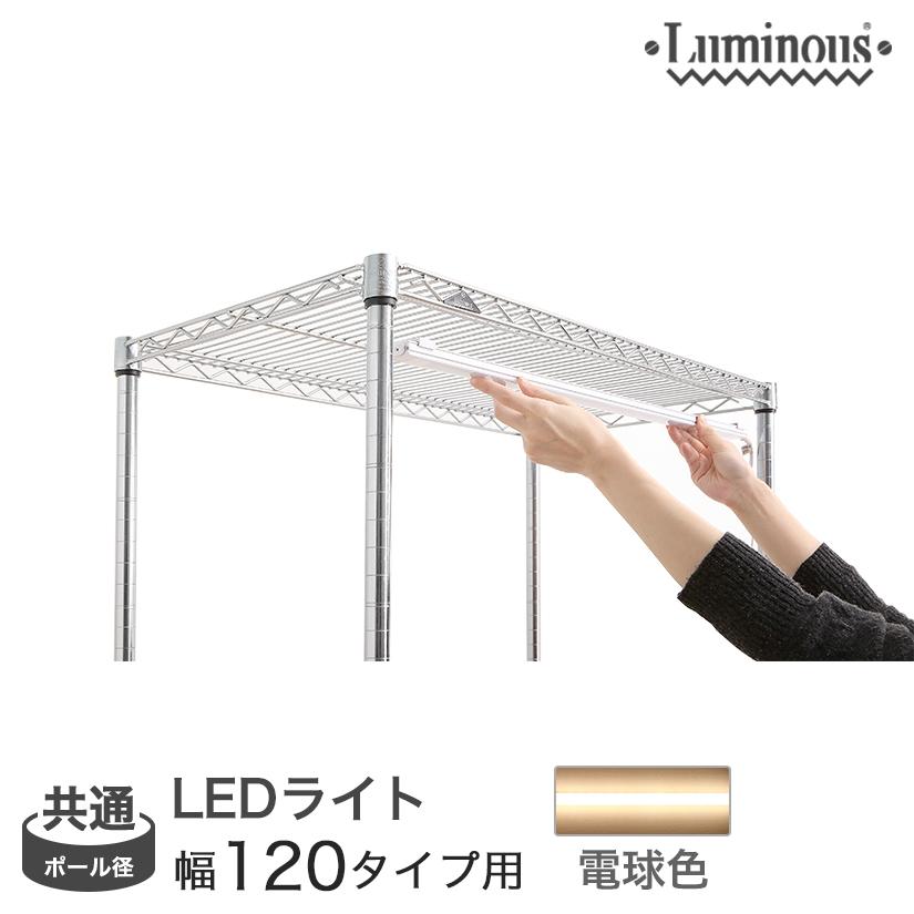 ルミナス luminous LEDライト 幅120 電球色 (連結可能タイプ) 幅108×奥行3×高さ1.5cm LED120R-L
