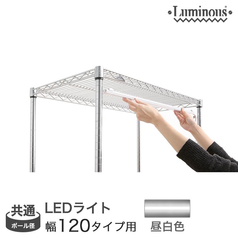 予約販売(通常1ヶ月以内出荷)ルミナス LEDライト 幅120 昼白色 (連結可能タイプ) 幅108×奥行3×高さ1.5cm LED120R-N