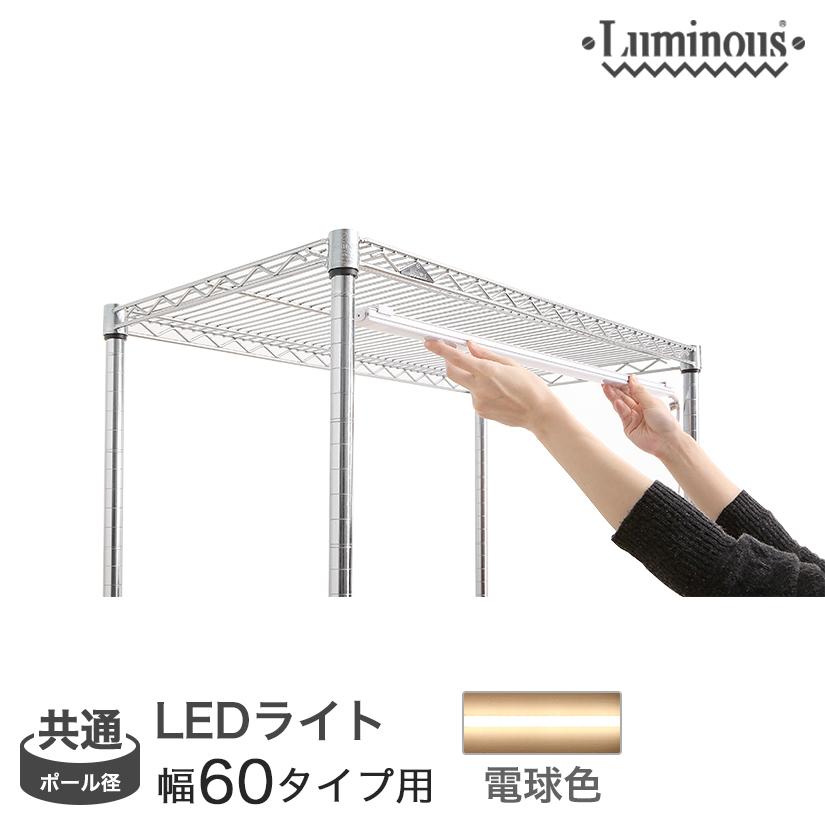 ルミナス luminous LEDライト 幅60 電球色 (連結可能タイプ) 幅48×奥行3×高さ1.5cm LED60R-L