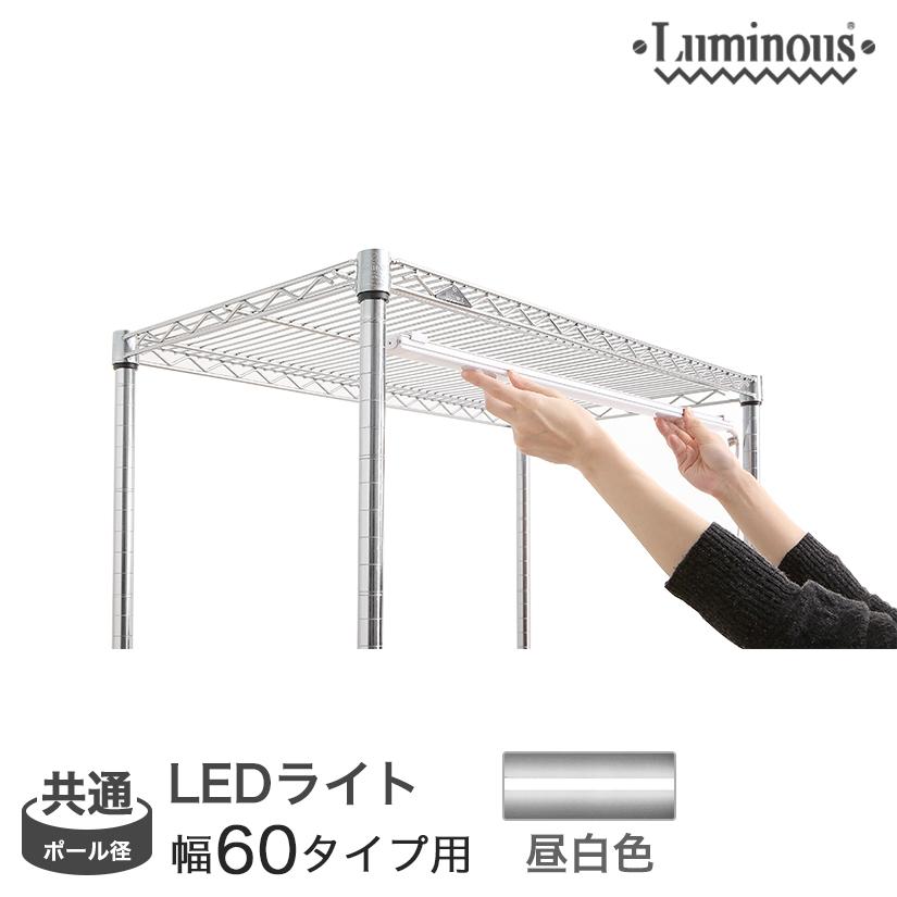 ルミナス luminous LEDライト 幅60 昼白色 (連結可能タイプ) 幅48×奥行3×高さ1.5cm LED60R-N