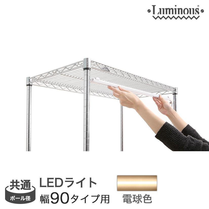 ルミナス luminous LEDライト 幅90 電球色 (連結可能タイプ) 幅78×奥行3×高さ1.5cm LED90R-L