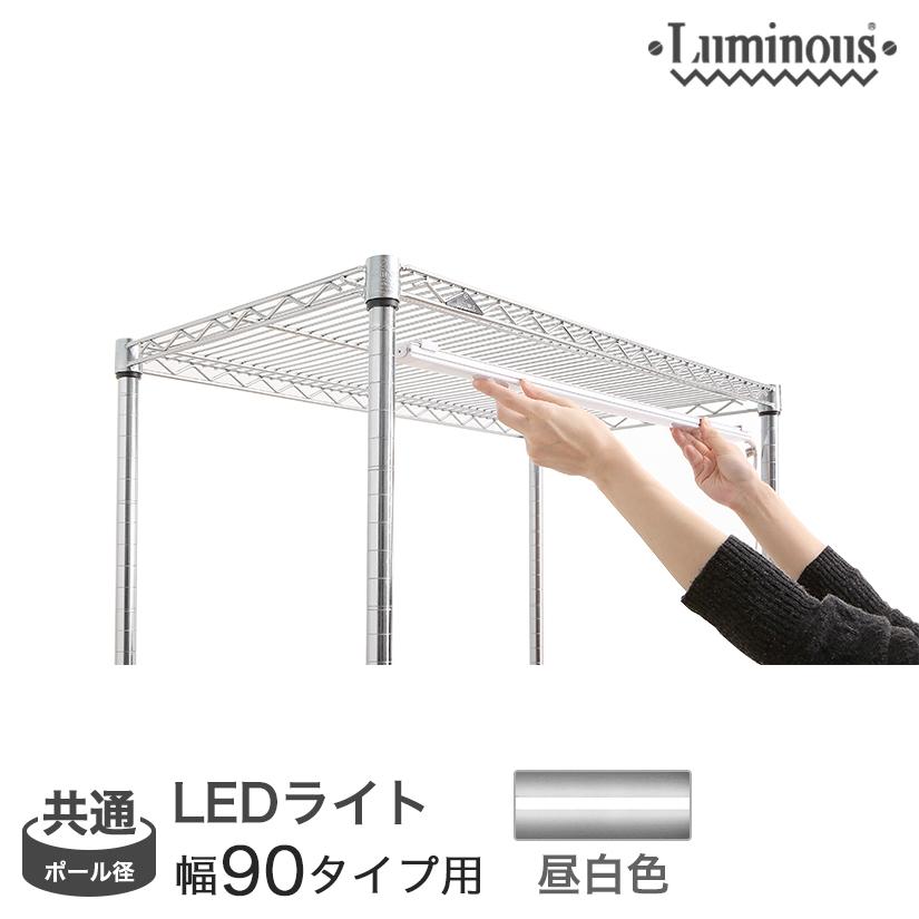 ルミナス luminous LEDライト 幅90 昼白色 (連結可能タイプ) 幅78×奥行3×高さ1.5cm LED90R-N