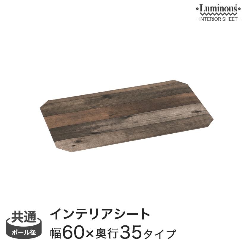 ※品切れ※[共通] インテリアシート オールドウッド (幅60×奥行35 棚対応) スチールラック