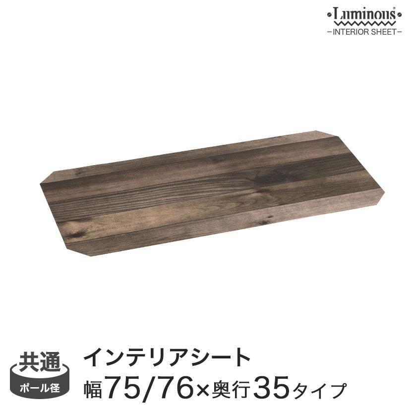 [共通] インテリアシート オールドウッド (幅75×奥行35 棚対応) スチールラック