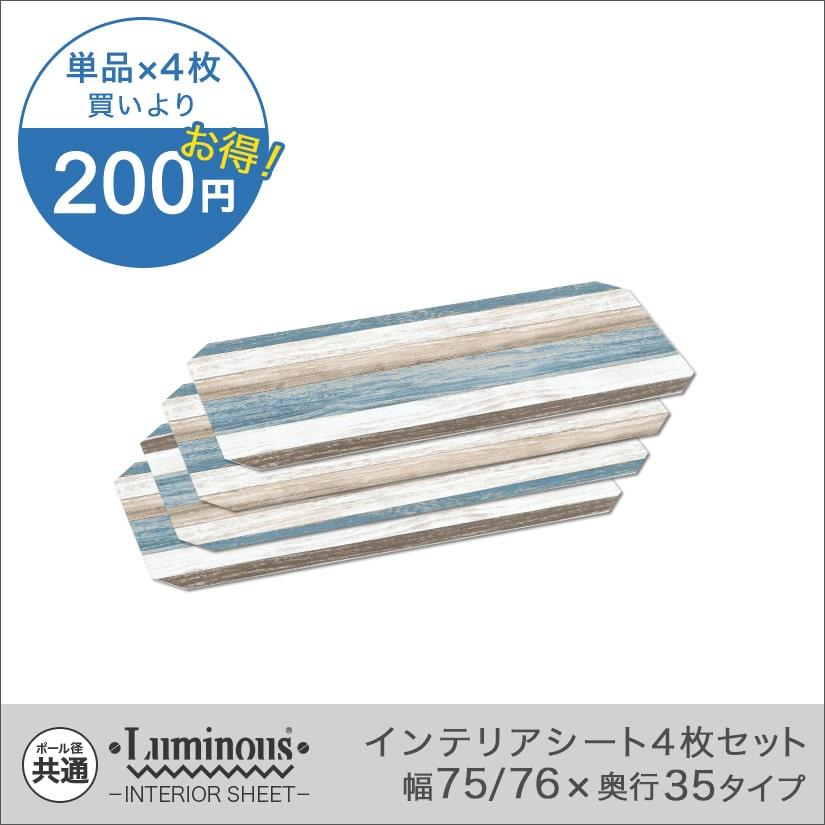 [共通] インテリアシート スクラップウッド 4枚セット (幅75×奥行35 棚対応) スチールラック