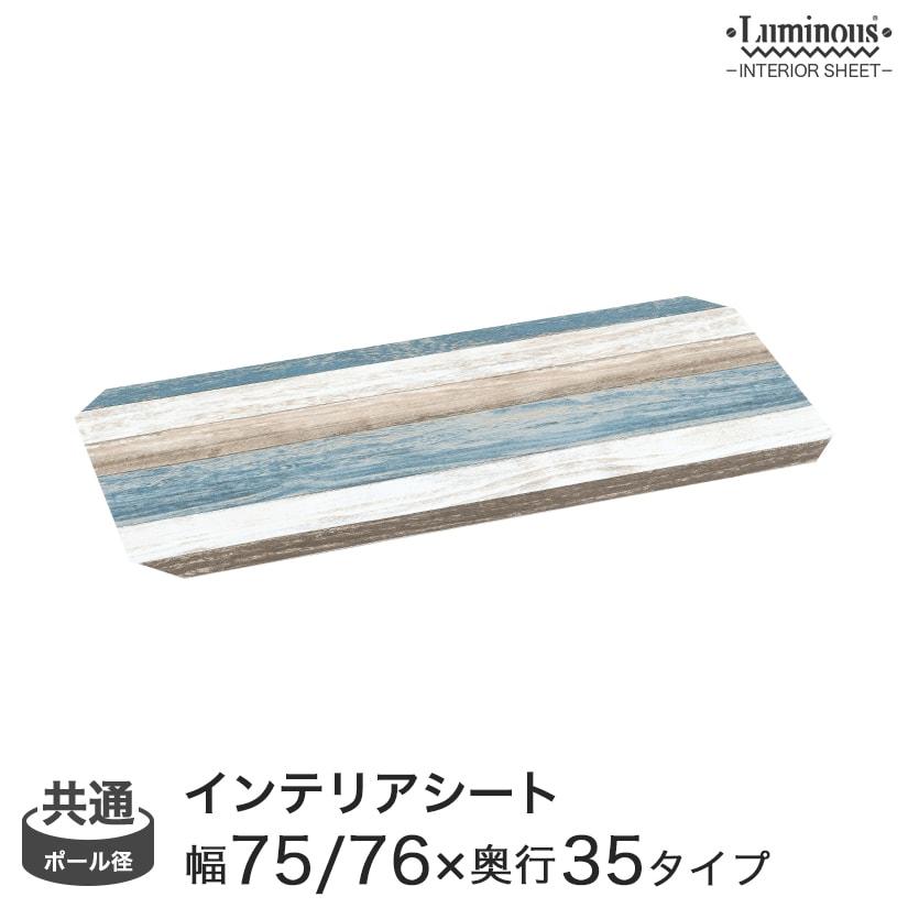 [共通] インテリアシート スクラップウッド (幅75×奥行35 棚対応) スチールラック LIS7535-SW
