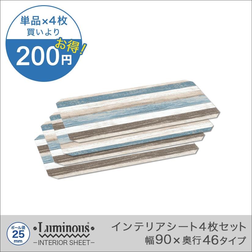 ※品切れ※[25mm] インテリアシート スクラップウッド 4枚セット (幅90×奥行45 棚対応) スチールラック