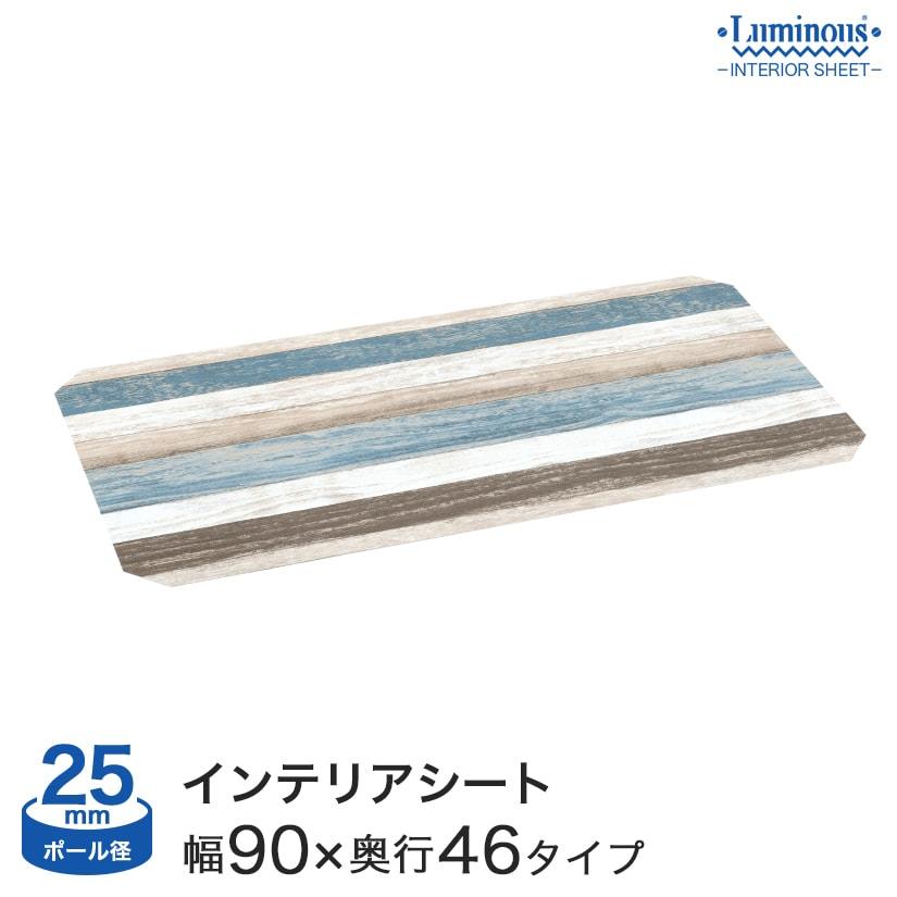 ※品切れ※[25mm] インテリアシート スクラップウッド (幅90×奥行45 棚対応) スチールラック
