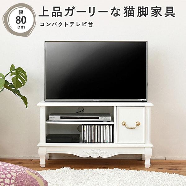 テレビ台 幅80×奥行35.5cm ホワイト 2~3営業日以内出荷 送料無料 LIV-JKP0023