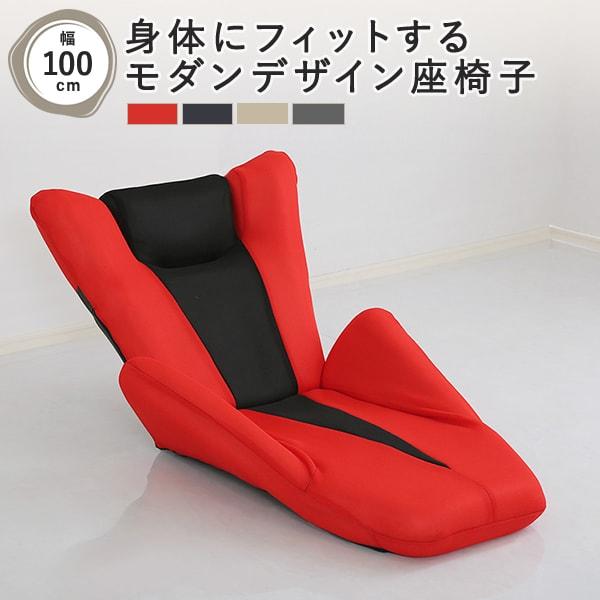 デザイン座椅子 幅80~100×奥行105~158cm ベージュ/レッド/ネイビー/グレー 2~3営業日以内出荷 送料無料 LIV-SZO0018