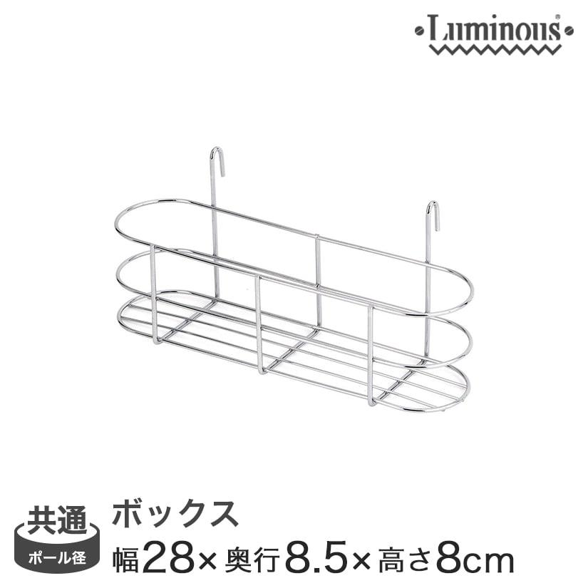 [共通] 幅28 (幅28×奥行7.5×高さ8cm) ルミナス 調味料ボックス LKP-BX933