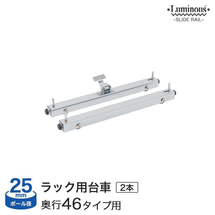 [25mm] ルミナス スライドレール スライドレール用台車 奥行46cm 幅8×奥行49×高さ10.5cm 2個セット LR-45