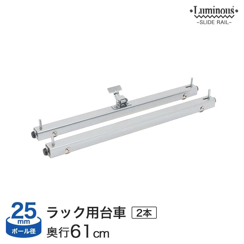 [25mm] ルミナス スライドレール スライドレール用台車 奥行61cm 2個セット 幅8×奥行63.5×高さ10.5cm LR-60
